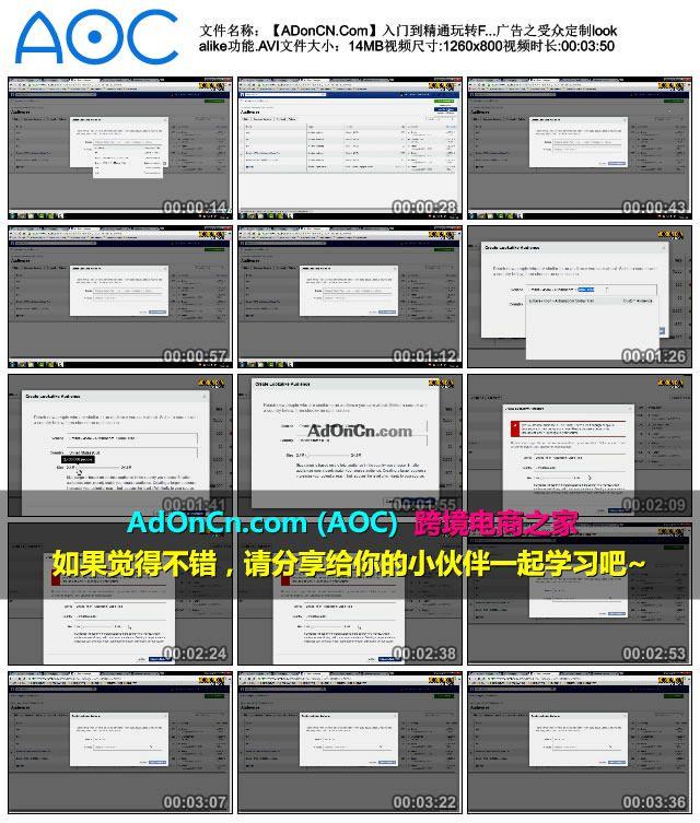 【ADonCN.Com】入门到精通玩转Facebook 29 Facebook广告之受众定制lookalike功能.AVI_thumbs_2016.02.17.21_42_08