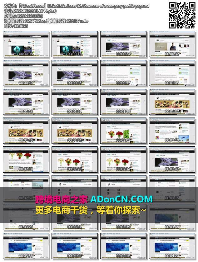 【ADonCN.com】LinkedInBusiness 02. Showcase of a company profile page.avi