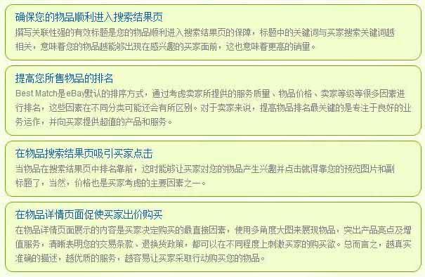 eBay个人账户和企业账户的注册及注意事项