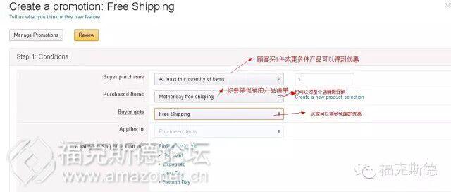 亚马逊卖家如何创建免费促销free shipping