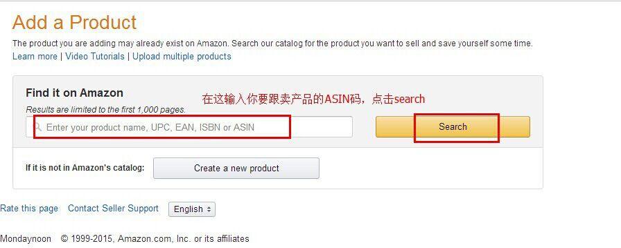 亚马逊卖家如何跟卖上传