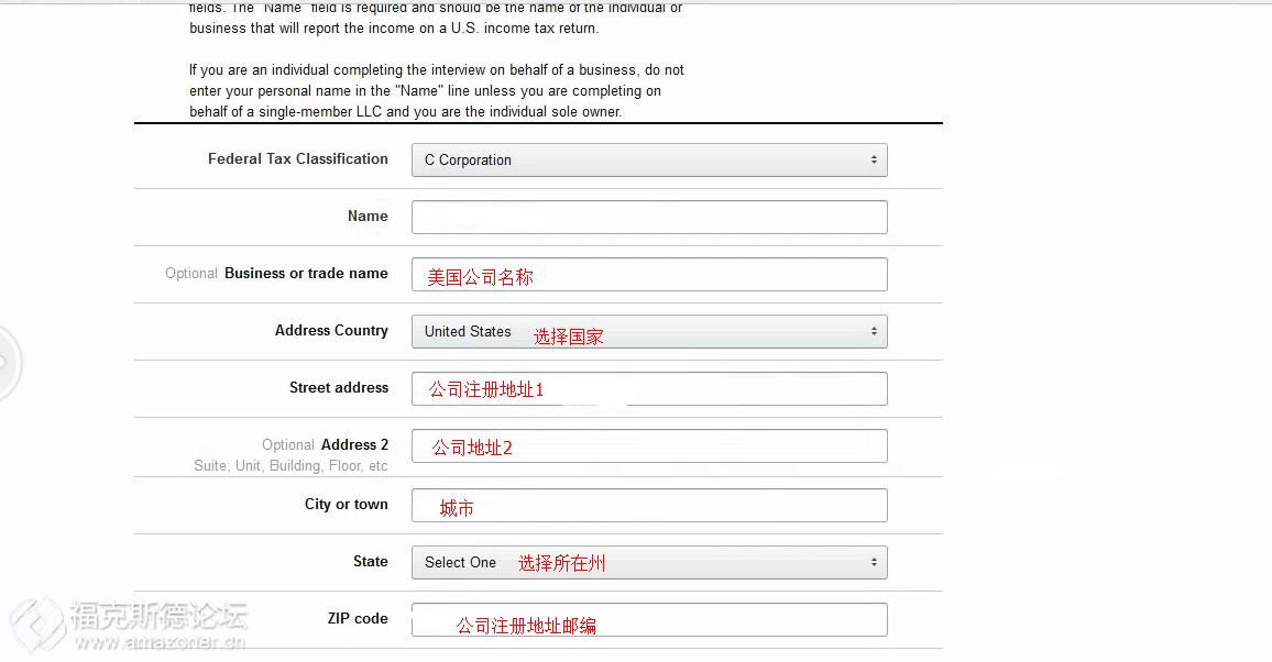 亚马逊卖家帐号注册流程:美国公司注册亚马逊账号W-9填写指南