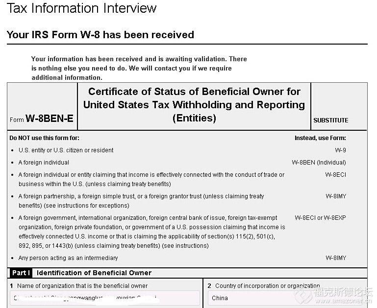 亚马逊卖家帐号注册流程:W-8免税协议填写指南