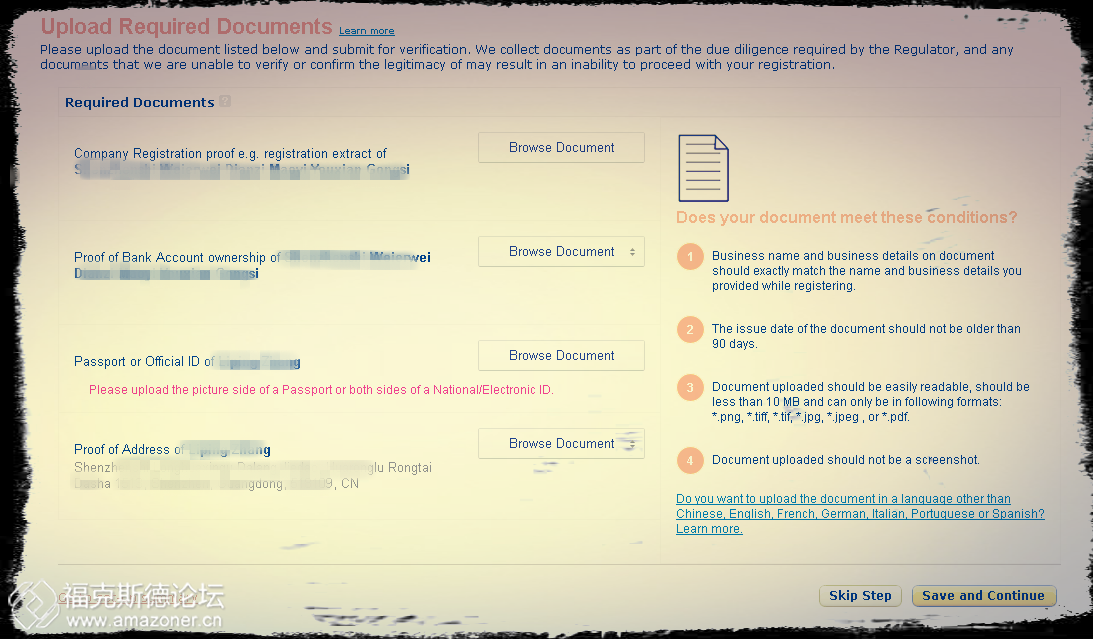 亚马逊帐号注册:亚马逊欧洲站不可或缺的KYC审核