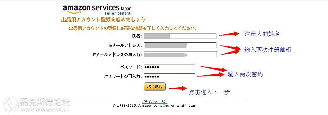 亚马逊日本站卖家账户注册流程