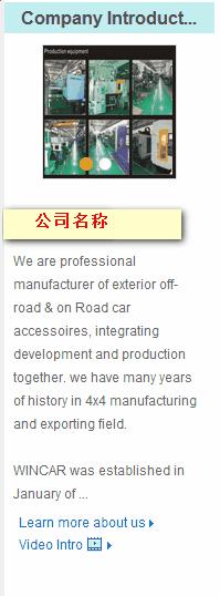 """[公司版块]阿里国际站:全球旺铺""""公司模块""""之""""公司简介""""、""""能力描述""""设置"""