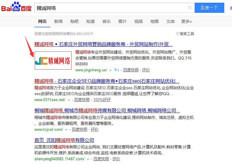 如何在百度搜索结果中展示网站LOGO