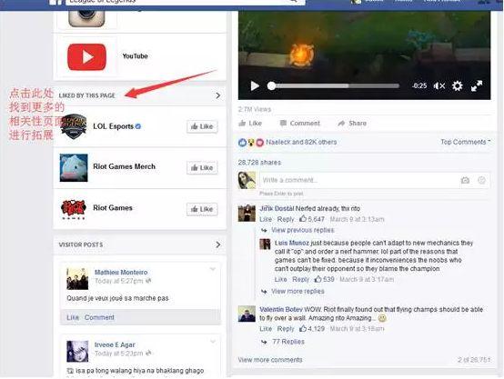 如何玩转 facebook专页技巧 - 绝对干货