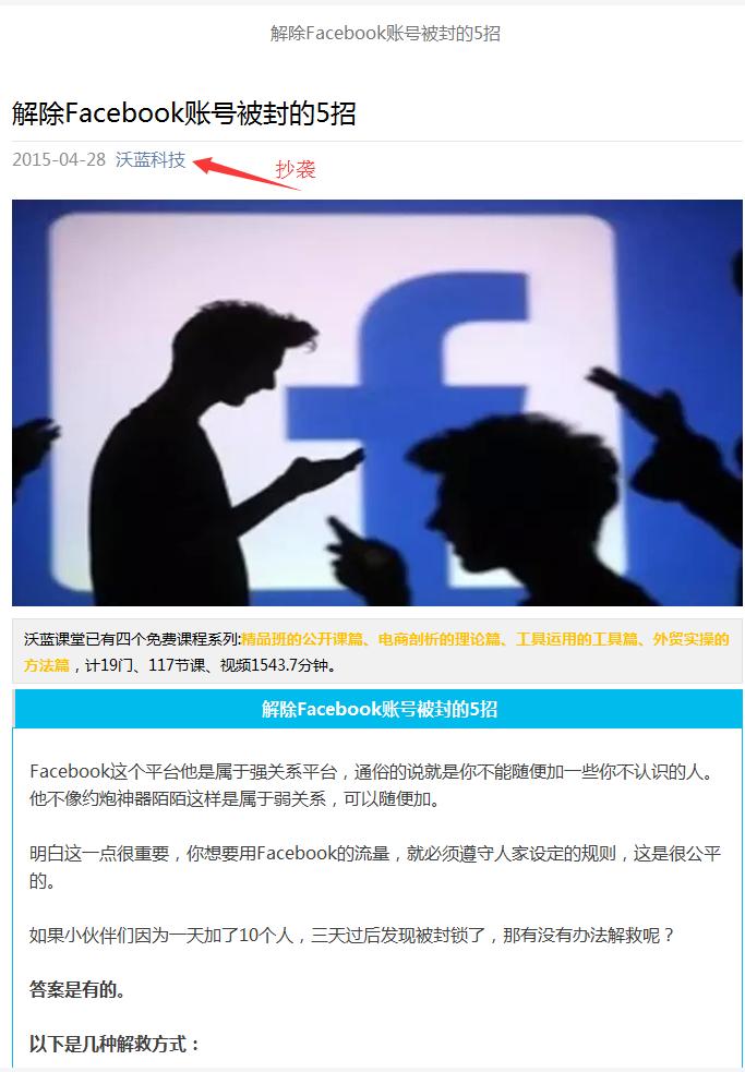 如何解除Facebook的封锁