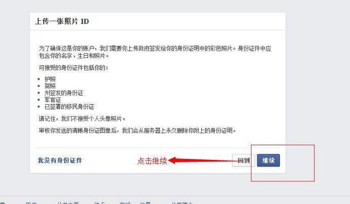 如何解除facebook的账号封锁