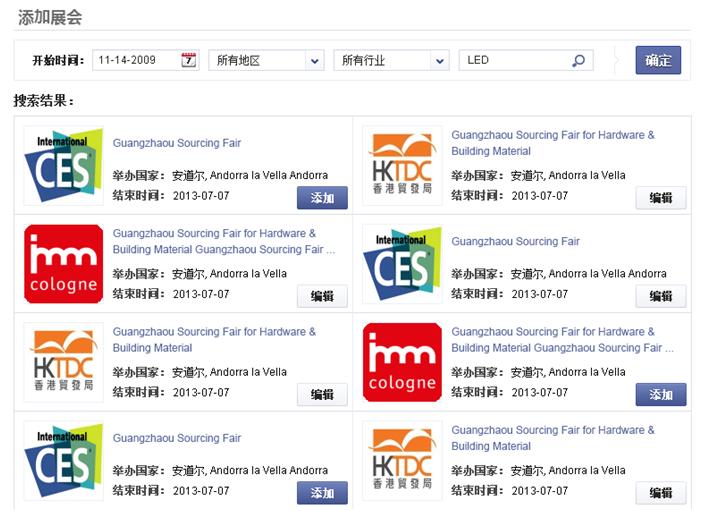 [展会展示]环球市场GMC:1月16日版本中展会模块改版的内容有哪些?