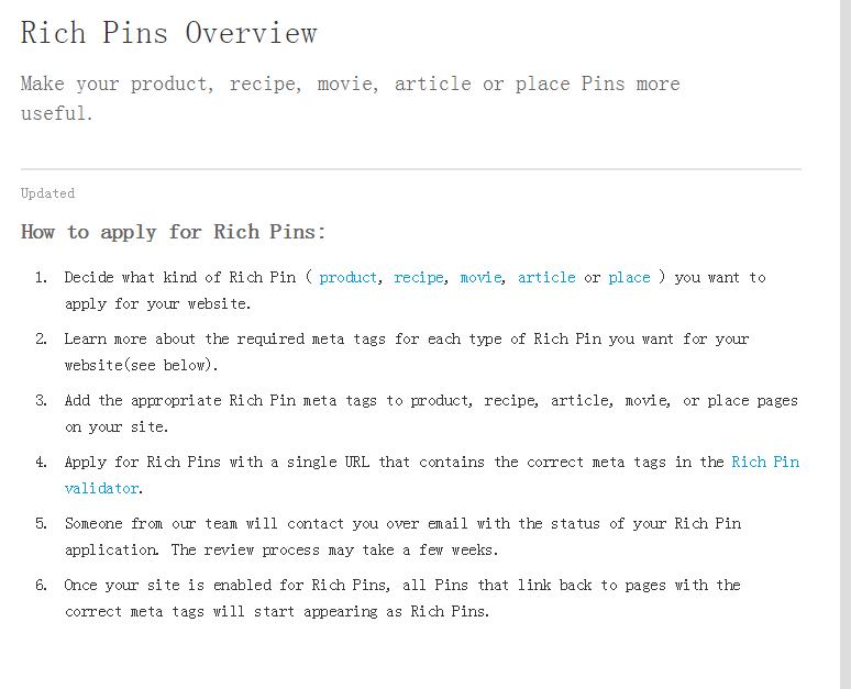 怎样设置pinterest 的rich pin ?