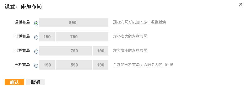 """[旺铺介绍]阿里国际站:全球旺铺""""页面布局设置""""操作说明"""