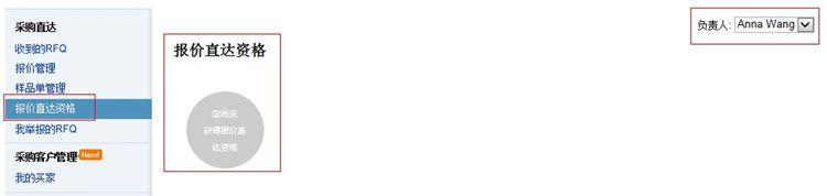 [采购直达RFQ]阿里国际站:总账号如何查看各个子账号的报价直达资格?