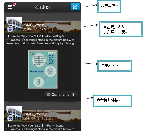[TalkNow工具]环球市场GMC:手机版 Talk Now 动态发布页面介绍
