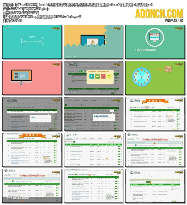 【ADonCN.COM】Lazada平台卖家怎么开店 (来赞达官网培训视频教程) - Lazada质量审核 - 基本规则.avi