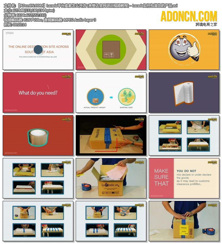 Lazada平台卖家怎么开店 (来赞达官网培训视频教程) - Lazada如何包装您的产品