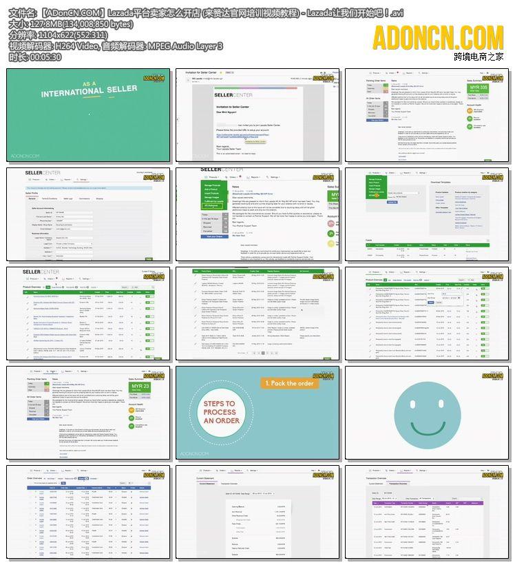 【ADonCN.COM】Lazada平台卖家怎么开店 (来赞达官网培训视频教程) - Lazada让我们开始吧!.avi