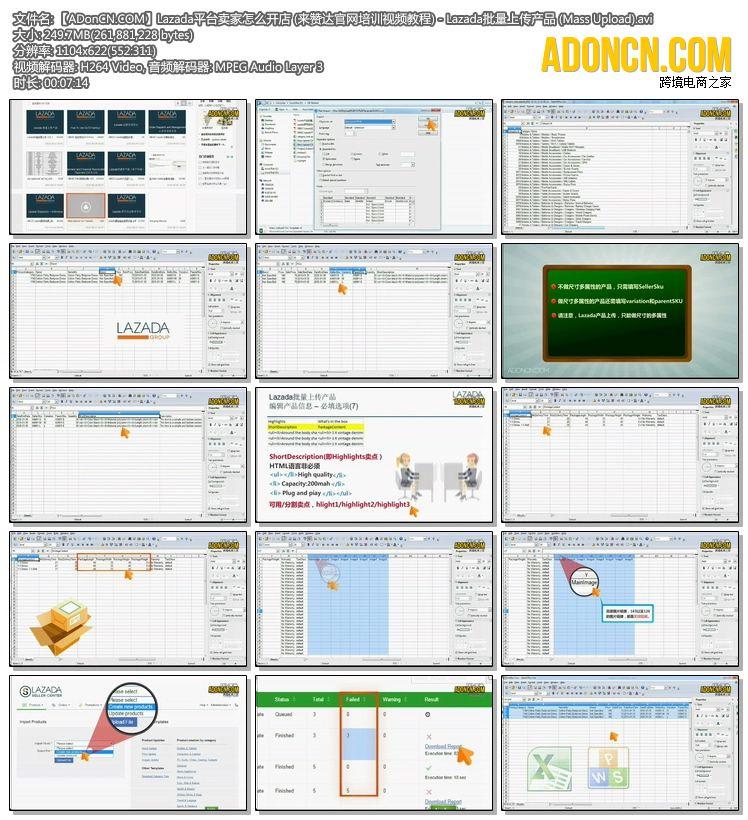【ADonCN.COM】Lazada平台卖家怎么开店 (来赞达官网培训视频教程) - Lazada批量上传产品 (Mass Upload).avi
