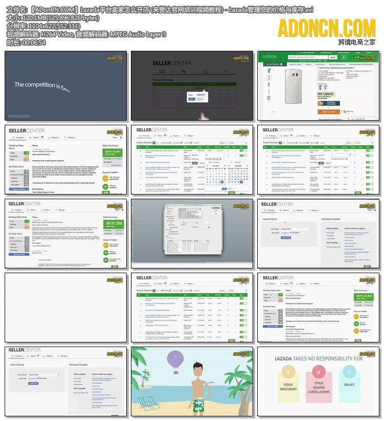 【ADonCN.COM】Lazada平台卖家怎么开店 (来赞达官网培训视频教程) - Lazada管理您的价格与库存.avi