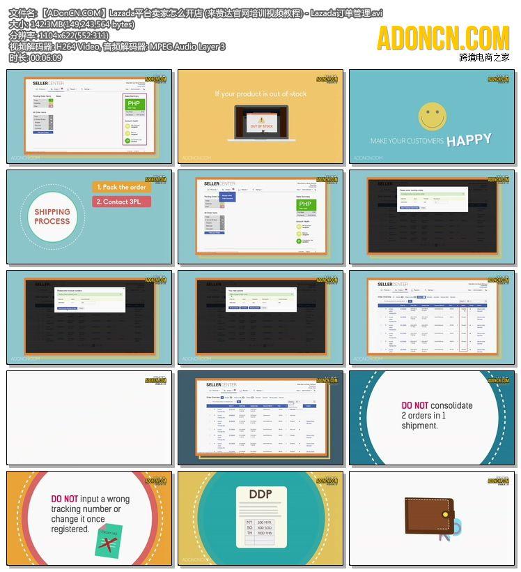【ADonCN.COM】Lazada平台卖家怎么开店 (来赞达官网培训视频教程) - Lazada订单管理.avi