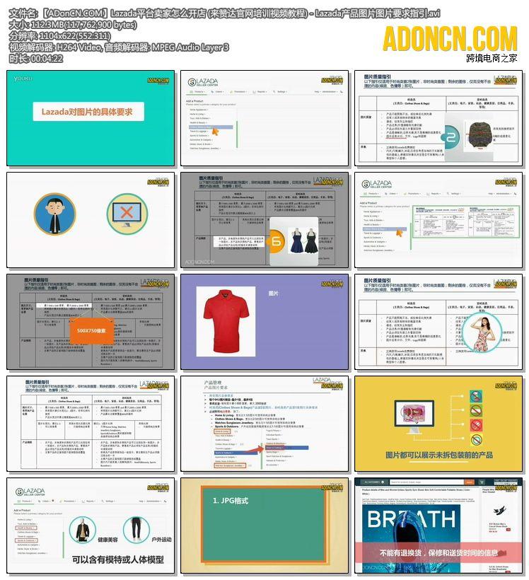 【ADonCN.COM】Lazada平台卖家怎么开店 (来赞达官网培训视频教程) - Lazada产品图片图片要求指引.avi