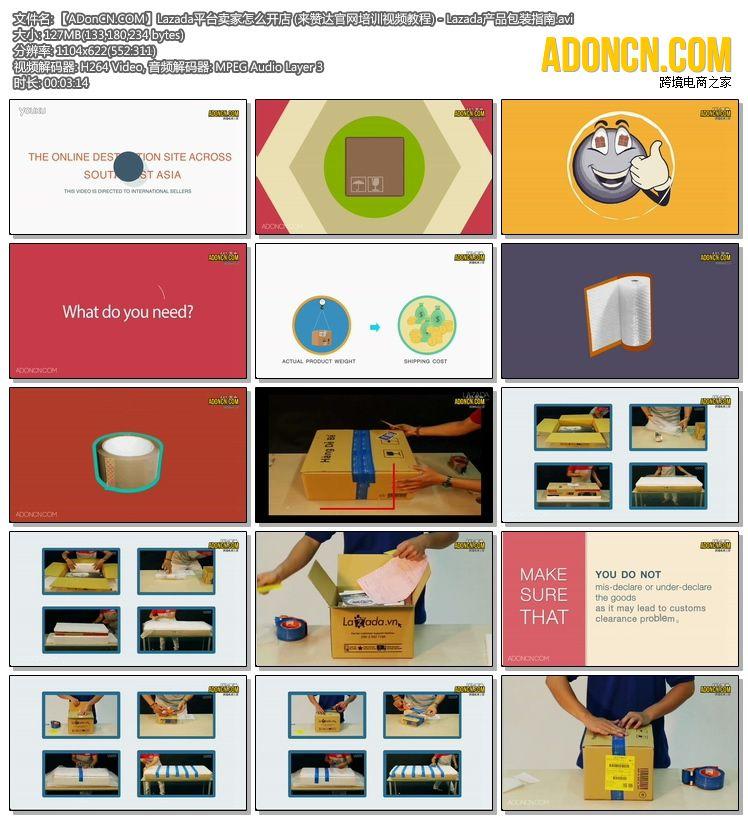 【ADonCN.COM】Lazada平台卖家怎么开店 (来赞达官网培训视频教程) - Lazada产品包装指南.avi