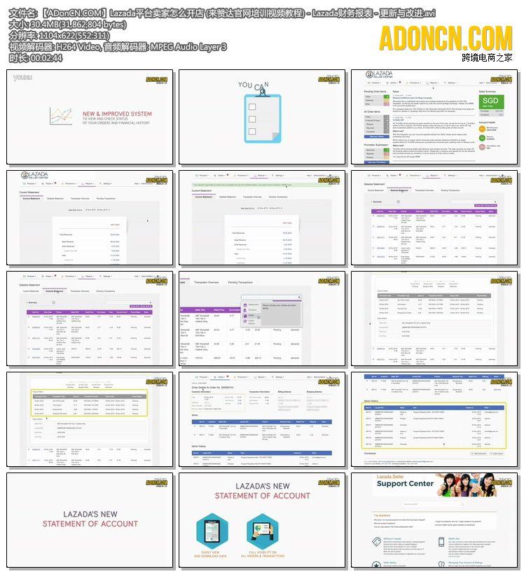 【ADonCN.COM】Lazada平台卖家怎么开店 (来赞达官网培训视频教程) - Lazada财务报表 - 更新与改进.avi