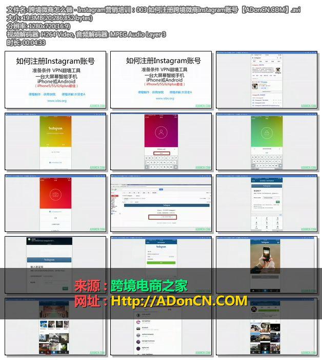 跨境微商怎么做 - Instagram营销培训:003 如何注册跨境微商Instagram账号 【ADonCN.COM】.avi