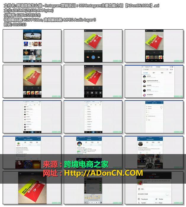 跨境微商怎么做 - Instagram营销培训:005 Instagram主要功能介绍 【ADonCN.COM】.avi