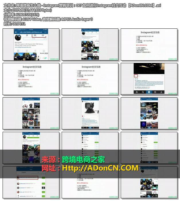 跨境微商怎么做 - Instagram营销培训:007 如何进行Instagram社交互动 【ADonCN.COM】.avi