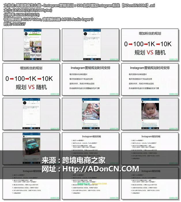 跨境微商怎么做 - Instagram营销培训:008 如何增加Instagram粉丝 【ADonCN.COM】.avi