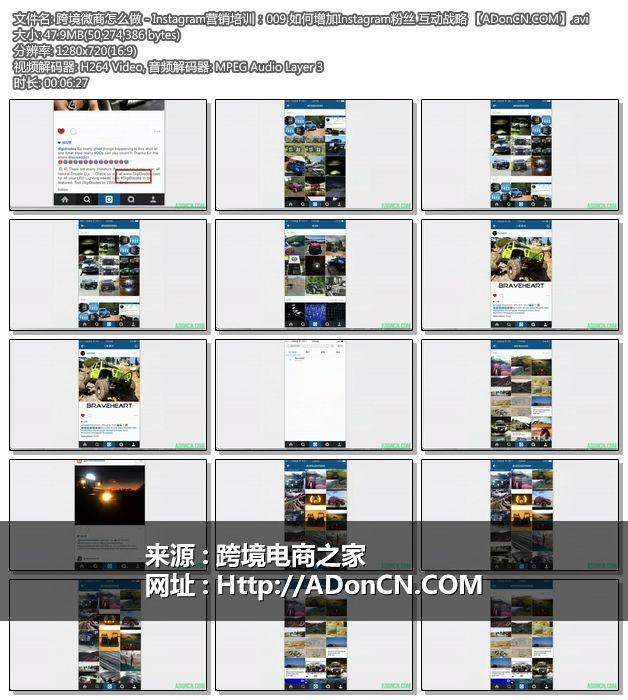 跨境微商怎么做 - Instagram营销培训:009 如何增加Instagram粉丝 互动战略 【ADonCN.COM】.avi