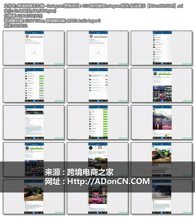 跨境微商怎么做 - Instagram营销培训:010 如何增加Instagram粉丝 实战演示 【ADonCN.COM】.avi