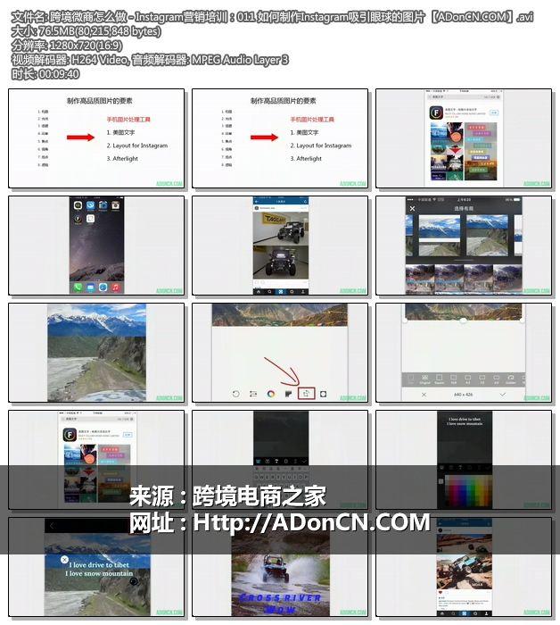 跨境微商怎么做 - Instagram营销培训:011 如何制作Instagram吸引眼球的图片 【ADonCN.COM】.avi