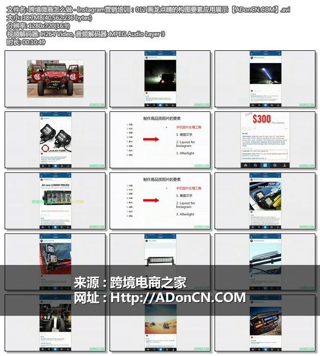 跨境微商怎么做 - Instagram营销培训:012 画龙点睛的构图要素应用展示 【ADonCN.COM】.avi