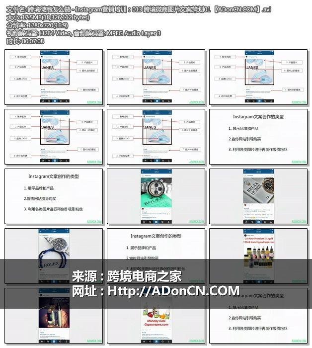 跨境微商怎么做 - Instagram营销培训:013 跨境微商图片文案策划01 【ADonCN.COM】.avi