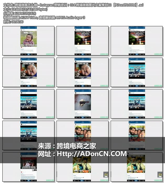 跨境微商怎么做 Instagram营销培训:014 跨境微商图片文案策划02 【ADonCN.COM】.avi - 跨境微商怎么做 - Instagram营销培训:跨境微商图片文案策划 02