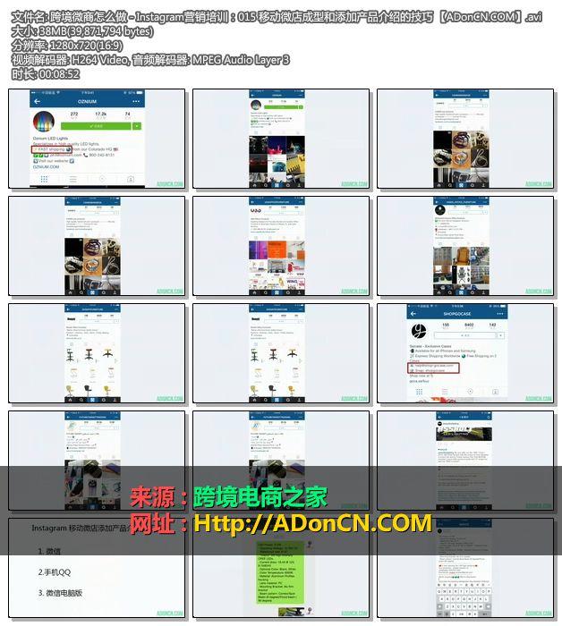 跨境微商怎么做 - Instagram营销培训:015 移动微店成型和添加产品介绍的技巧 【ADonCN.COM】.avi