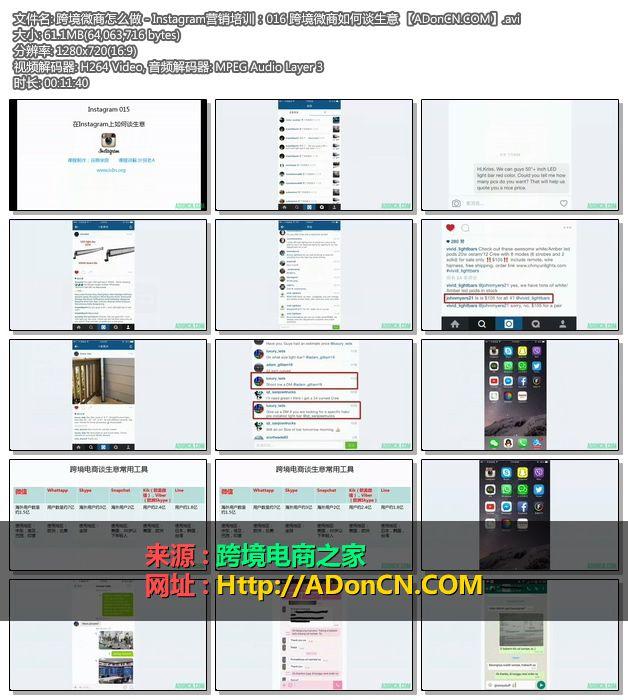 跨境微商怎么做 - Instagram营销培训:016 跨境微商如何谈生意 【ADonCN.COM】.avi