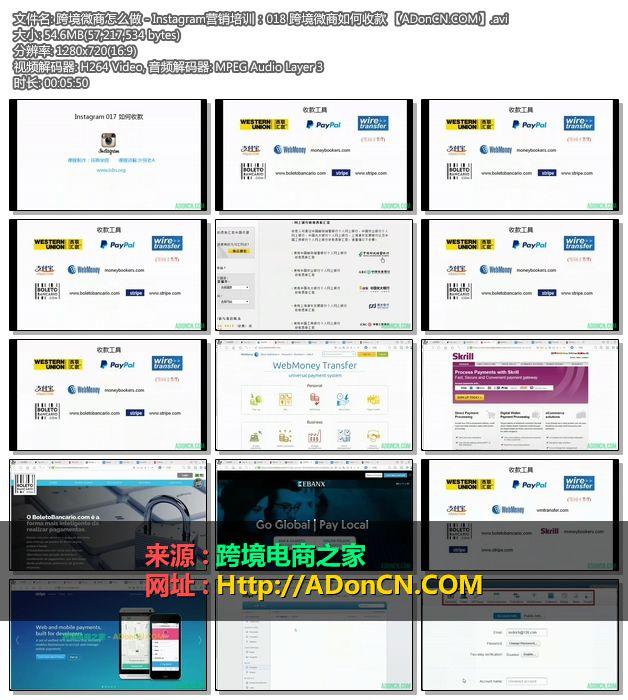 跨境微商怎么做 - Instagram营销培训:018 跨境微商如何收款 【ADonCN.COM】.avi