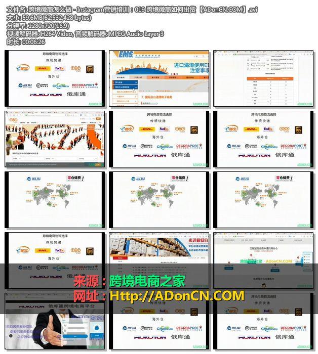 跨境微商怎么做 Instagram营销培训:019 跨境微商如何出货 【ADonCN.COM】.avi - 跨境微商怎么做 - Instagram营销培训:跨境微商如何出货
