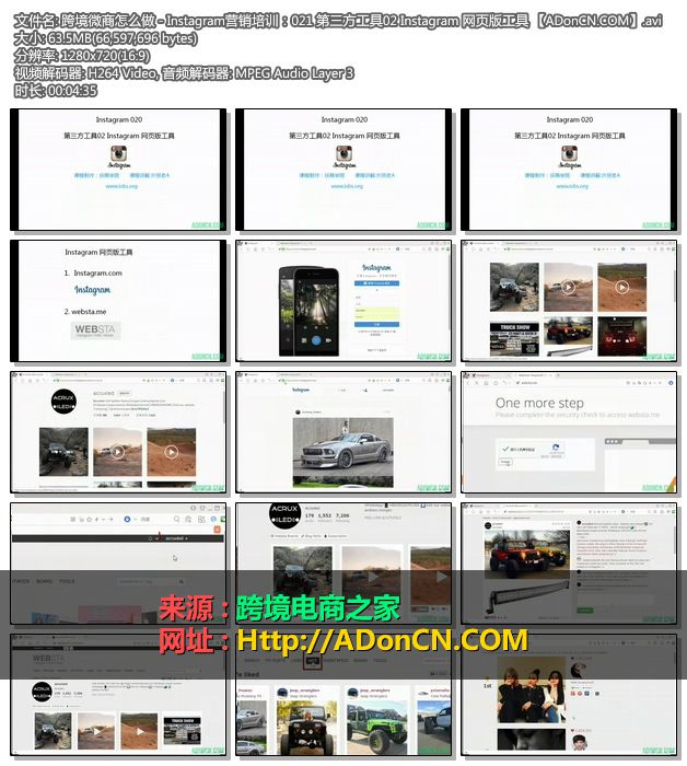 跨境微商怎么做 - Instagram营销培训:021 第三方工具02 Instagram 网页版工具 【ADonCN.COM】.avi