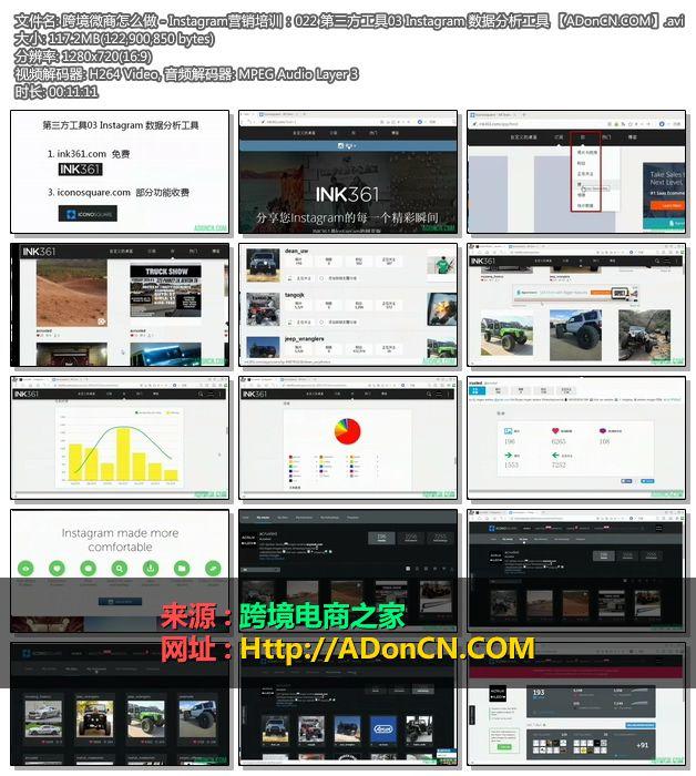 跨境微商怎么做 - Instagram营销培训:022 第三方工具03 Instagram 数据分析工具 【ADonCN.COM】.avi
