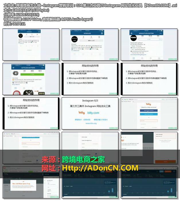 跨境微商怎么做 - Instagram营销培训:024 第三方工具05 Instagram 网址优化工具 【ADonCN.COM】.avi
