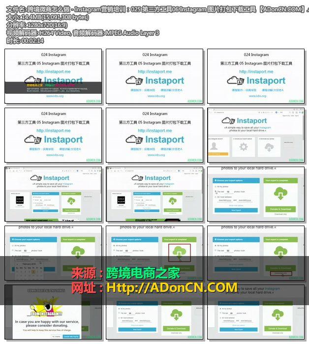 跨境微商怎么做 - Instagram营销培训:025 第三方工具06 Instagram 图片打包下载工具 【ADonCN.COM】.avi