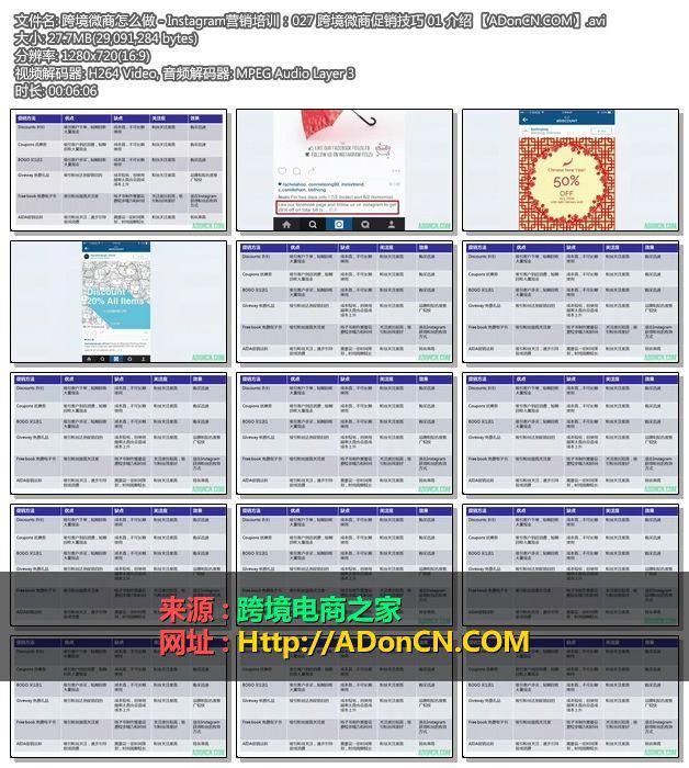 跨境微商怎么做 - Instagram营销培训:027 跨境微商促销技巧 01 介绍 【ADonCN.COM】.avi