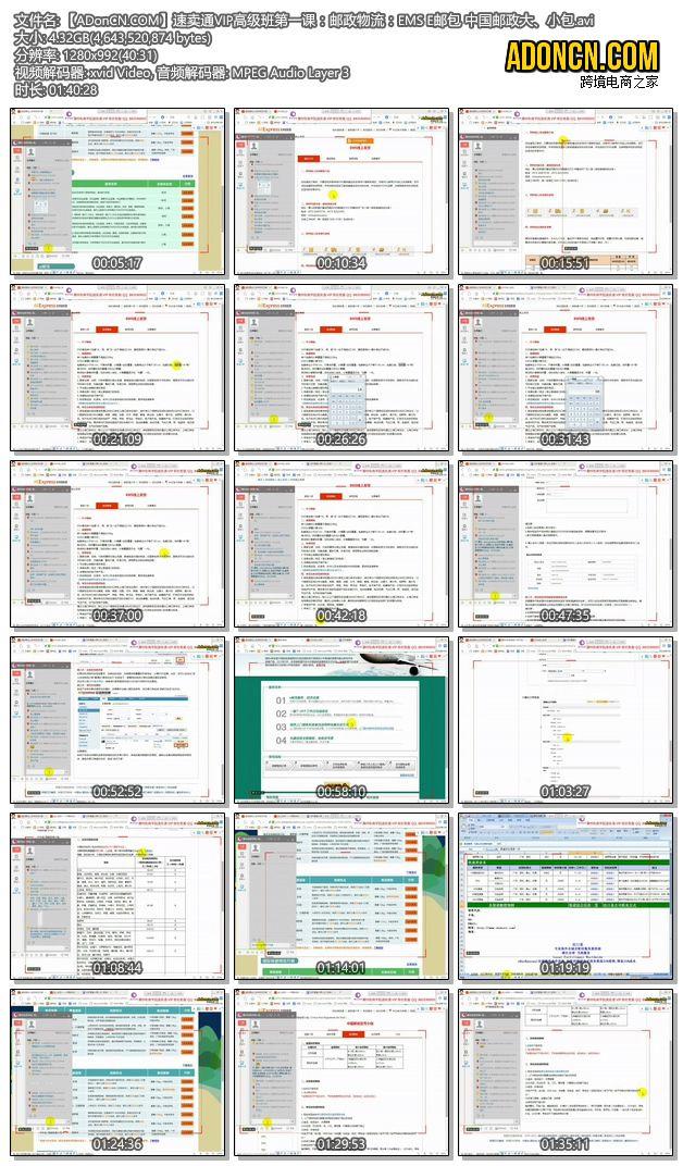 【ADonCN.COM】速卖通VIP高级班第一课:邮政物流:EMS E邮包 中国邮政大、小包.avi