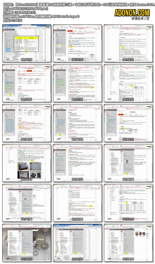 【ADonCN.COM】速卖通VIP高级班第三课:中邮小包平常小包+ 4PX 以及专线物流:燕文 Ruston SPSR Aramex.avi
