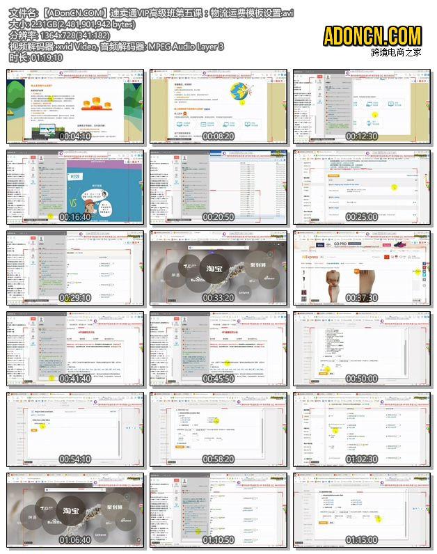 【ADonCN.COM】速卖通VIP高级班第五课:物流运费模板设置.avi